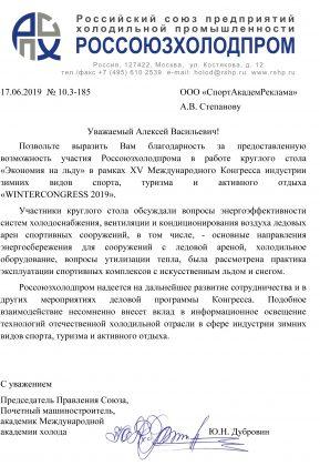190617_Степанову А.В